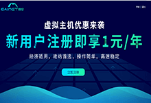 高质量免费虚拟主机 - 景安网络-国内专业的虚拟主机